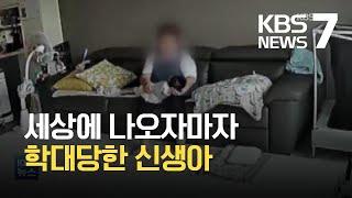 '베테랑' 산후도우미라더니…CCTV에 또 잡힌 신생아 …