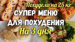 Как Похудеть без диет! Марафон похудения Худеем к лету! Меню 1-3 день