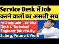 What is the reality & How to get job in Service Desk & Technical Help Desk ,SALARY | GROWTH | MUST C