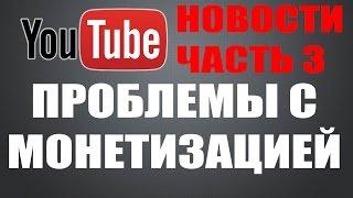 Новостные каналы YouTube приравняли к sensitive subjects(YouTube вводит изменения в политику монетизации роликов, которые относятся к темам sensitive subjects. Что это значит?..., 2015-07-09T11:19:38.000Z)