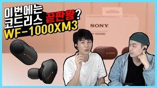 소니 WF-1000XM3 개봉기 : 드디어 코드리스 끝판왕 등장..?