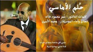 الموسيقار محمد الامين - حلم الاماسي - كامله