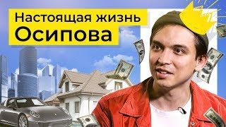 Петр Осипов. Эксперименты над людьми. Бизнес Молодость