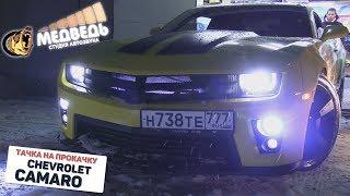 #33 Тачка на прокачку Chevrolet Camaro СТУДИЯ АВТОЗВУКА 'МЕДВЕДЬ'
