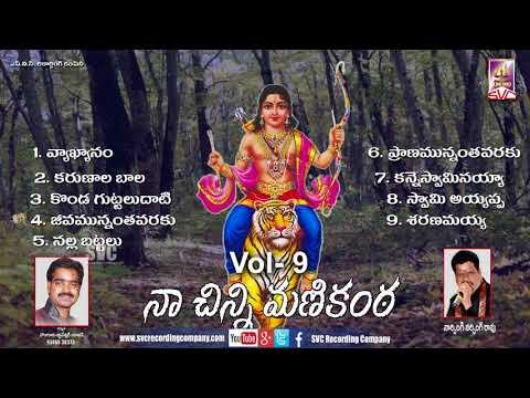 Naa Chinni Manikanta Vol 9// నా చిన్నిమణికంఠ   vol-9 || || SVC Recording Company