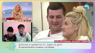 """Доротея и Димитър от """"Един за друг"""" - """"На кафе"""" (30.03.2020)"""