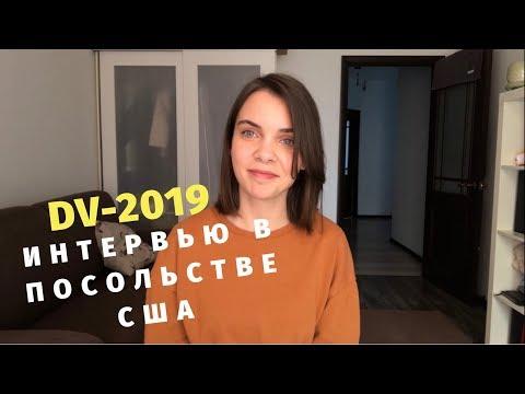 Интервью в Посольстве США | DV-2019 | Подробно об интервью и документах