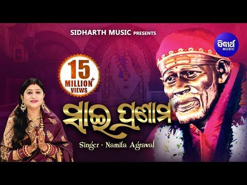 SAI PRANAM ସାଇ ପ୍ରଣାମ || Namita Agrawal || Sarthak Music
