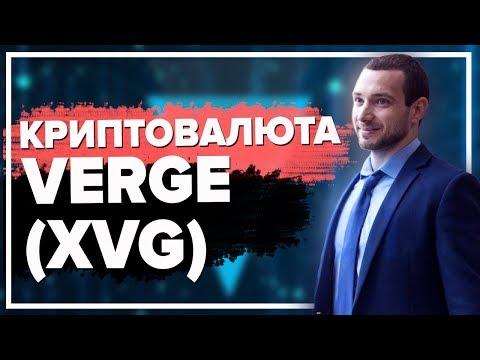 Обзор криптовалюты VERGE (XVG). Инвестиции в Verge. Криптовалюта XVG 2018.
