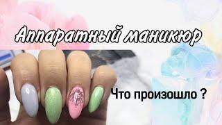 НОГТИ ДЛЯ СЕБЯ маникюр одной фрезой укрепление гелем фольга ногти за час