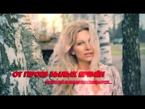 Ирина Нельсон — От героев былых времён — песня из к/ф «Офицеры»