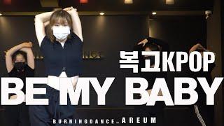 [복고방송댄스]Wonder Girls(원더걸스) Be My Baby│Dancer (AREUM)│마석댄스학원│…