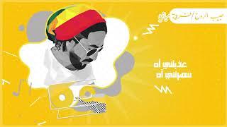 ميدلي هاني الشيباني - شيبوب 2020| Medley Hani Al-Shaibani - Shaibob