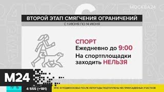 Фото В Москве с 1 июня разрешат прогулки и уличный спорт - Москва 24