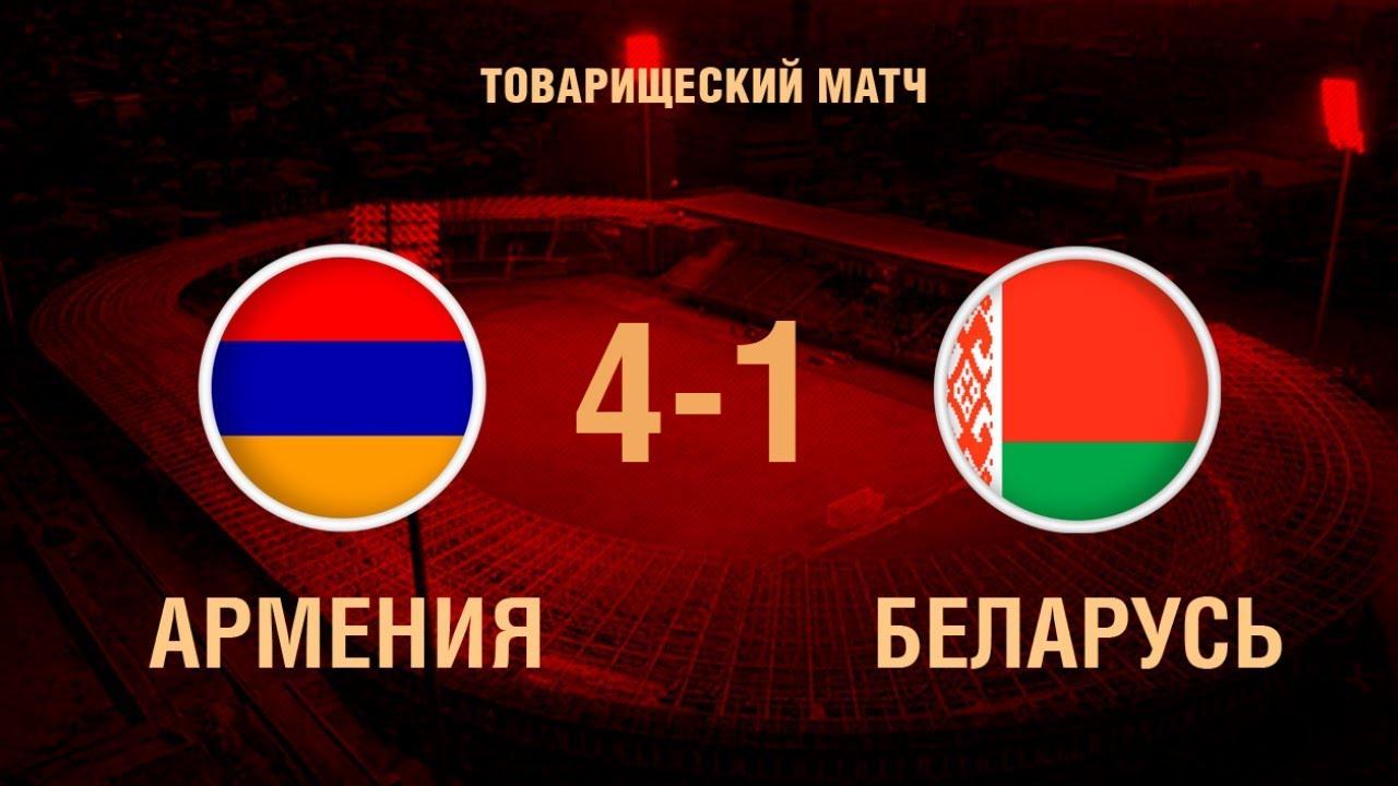 Армения - Беларусь 4:1 видео