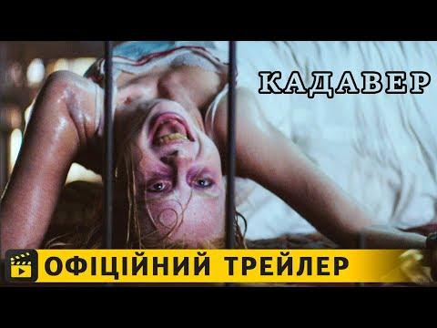 трейлер Кадавр (2018) українською