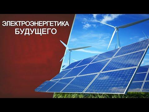 Электроэнергетика будущего