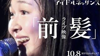10月8日に渋谷WWW Xにて行われた主催2マンイベント「対するネッサンス!...
