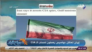 ايران تعلن اعتقالها لجواسيس يعملون لحساب ال CIA