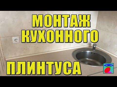 видео: Кухонный плинтус для столешниц. Установка плинтуса на столешницу. Монтаж кухонного плинтуса.