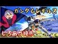 【EXVS2】ガンダムレギルス【しろあか視点】 の動画、YouTube動画。