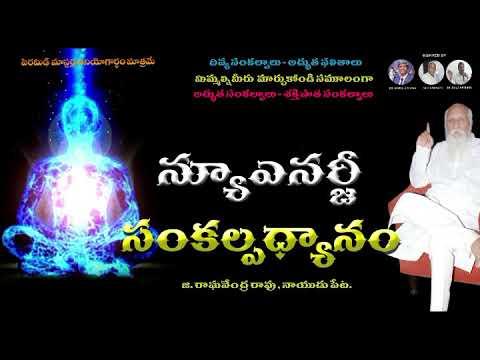 న్యూ ఎనర్జీ సంకల్ప ధ్యానం - ఆరోగ్యం, సంపద, ఆనందం, సమృద్ధిI  New Energy Sankalpa Dhyanam I Sankalpa