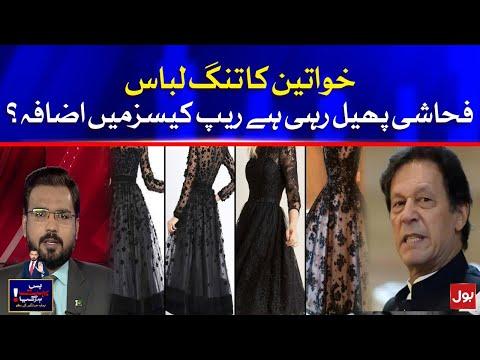 Short Dress Affect In Pakistan - Bus Bohat Ho Gaya