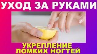 Уход за ногтями в домашних условиях уход за руками