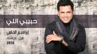 إبراهيم الحكمي - حبيبي اللي (النسخة الأصلية) | 2014