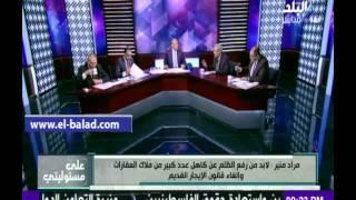 بالفيديو.. مراد منير: لابد من رفع الظلم عن ملاك العقارات وإلغاء قانون الإيجار القديم