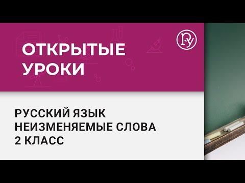 Урок русского языка во 2 классе. Неизменяемые слова