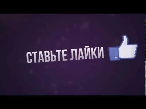 АУТРО ДЛЯ ВИДЕО (КОНЦОВКА)