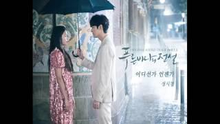 성시경 (Sung Si Kyung) - 어디선가 언젠가 (Somewhere Someday) [푸른 바다의 전설 OST Part.5]