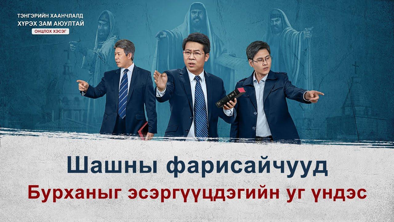 Киноны клип: Фарисайчууд яагаад Бурханыг эсэргүүцдэг вэ? (Монгол хэлээр)
