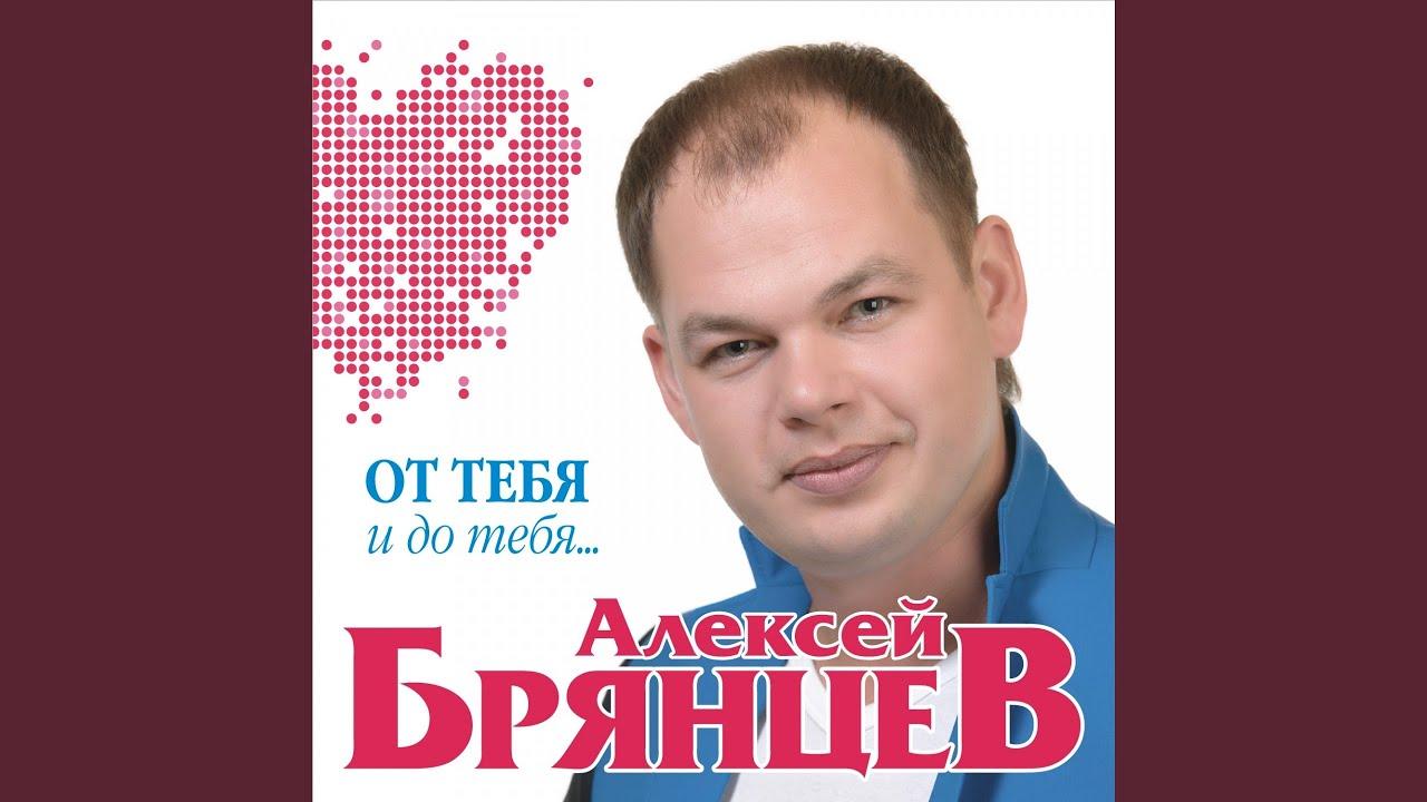 АЛЕКСЕЙ БРЯНЦЕВ ЗАКРОЙ ГЛАЗА СКАЧАТЬ БЕСПЛАТНО