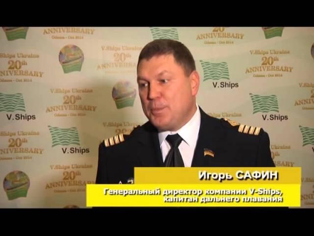 V.Ships 20 лет