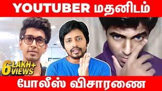 Youtuberக்கு செக் - உஷார் | Madan OP | Sha boo three | Rj Sha