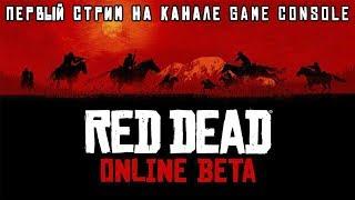 Первый стрим по Red Dead Online на канале Game Console