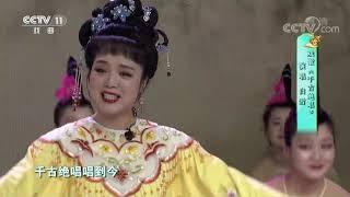 [梨园闯关我挂帅]戏歌《千古绝唱》 演唱:白雪| CCTV戏曲