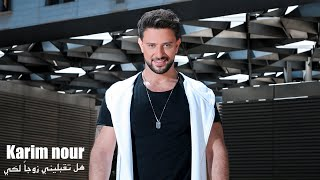 Karim Nour - Hal Takbalini Zawjan Laki [Music Video] (2021) / كريم نور - هل تقبليني زوجا لكي