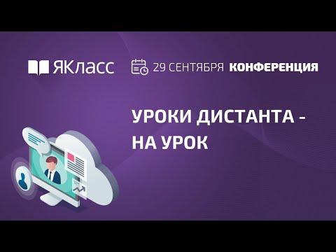 Международная онлайн-конференция «Уроки