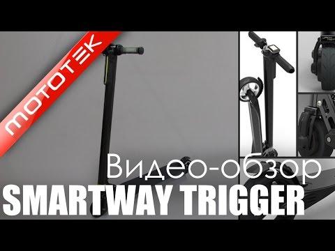 Карбоновый Электросамокат SMARTWAY TRIGGER | Видео Обзор | Тест Драйв от Mototek