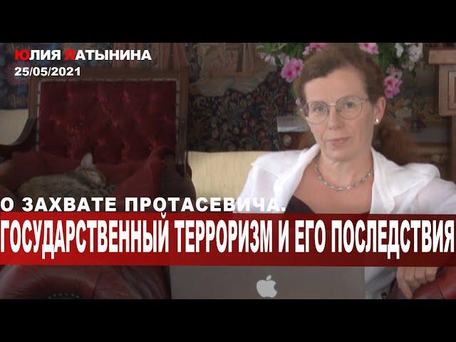 Юлия Латынина / О захвате Романа Протасевича/ LatyninaTV /