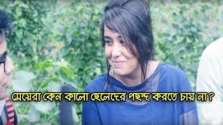 মেয়েরা কেন কালো ছেলেদের বিয়ে করতে চায় না ? New Bangla Funny Interview | Awkward Funny Interview 2017