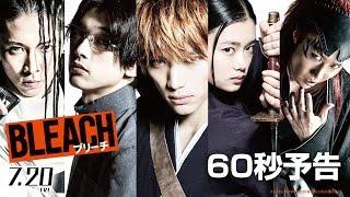 映画『BLEACH』60秒予告【HD】2018年7月20日(金)公開
