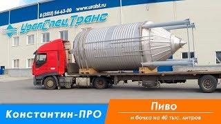 Константин-ПРО пиво и бочку С-400 на 40 тыс. литров.