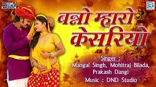 शादी के सीजन का बोहत ही शानदार DJ विवाह गीत - Banno Mharo Kesariyo   Mangal Singh, Mohit Raj,Prakash