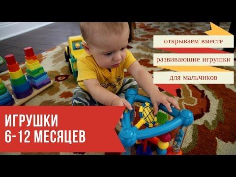 Лучшие ИГРУШКИ для малышей с 6ти месяцев до года / игрушки для мальчиков
