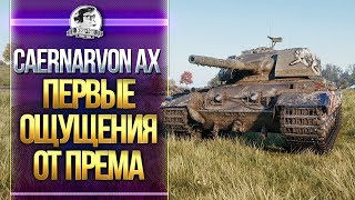 [Гайд] Cearnarvon Action X - ТВОИ ПЕРВЫЕ ОЩУЩЕНИЯ ОТ ПРЕМА