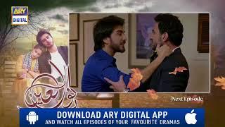 Noor Ul Ain Episode 22 ( Teaser ) - Top Pakistani Drama